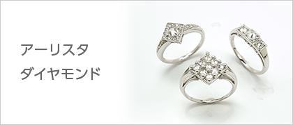 アーリスタダイヤモンド