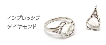 インプレッシブダイヤモンド