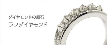 ダイヤモンドの原石ジュエリー