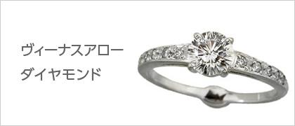 ヴィーナスアローダイヤモンド