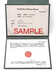 写真:ロードクロサイト鑑別カード